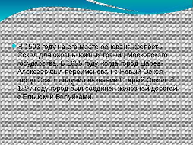 В 1593 году на его месте основана крепость Оскол для охраны южных границ Моск...