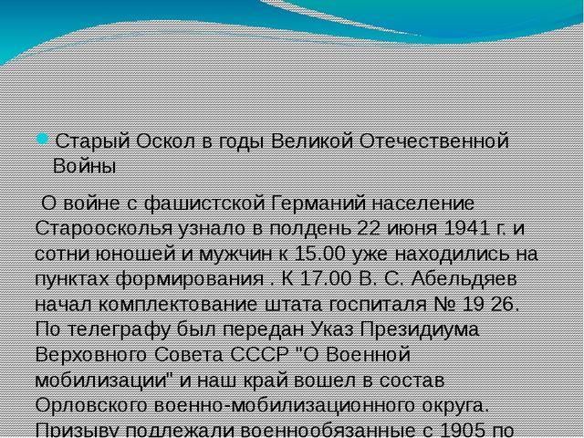Старый Оскол в годы Великой Отечественной Войны О войне с фашистской Германий...