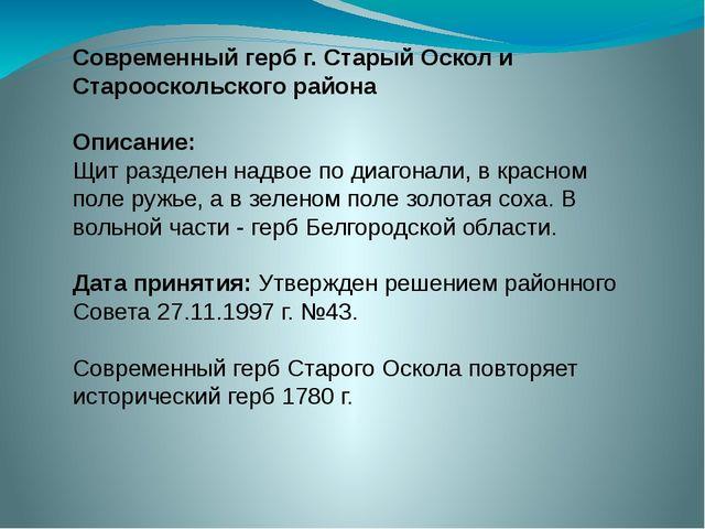 Современный герб г. Старый Оскол и Старооскольского района Описание: Щит разд...