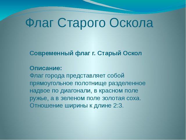 Флаг Старого Оскола Современный флаг г. Старый Оскол Описание: Флаг города пр...