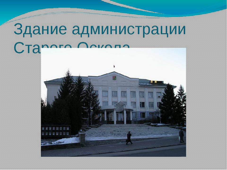 Здание администрации Старого Оскола