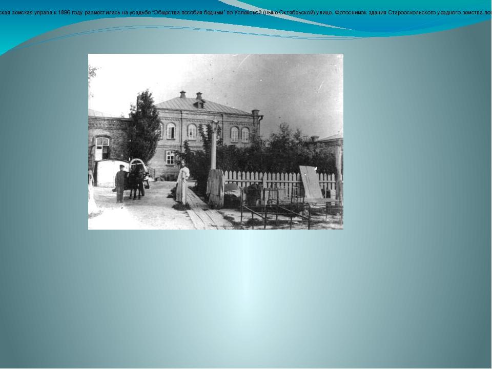 """Старооскольская земская управа к 1896 году разместилась на усадьбе """"Общества..."""