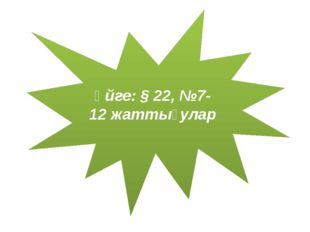Үйге: § 22, №7-12 жаттығулар