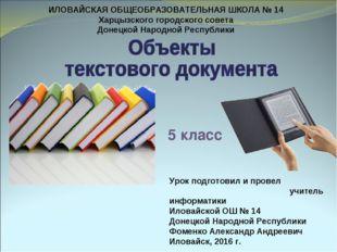 ИЛОВАЙСКАЯ ОБЩЕОБРАЗОВАТЕЛЬНАЯ ШКОЛА № 14 Харцызского городского совета Донец