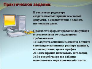 В текстовом редакторе создать компьютерный текстовый документ, в соответствии