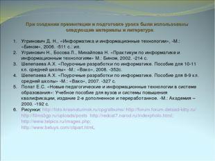 При создании презентации и подготовке урока были использованы следующие матер