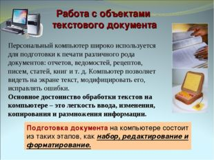 Персональный компьютер широко используется для подготовки к печати различного
