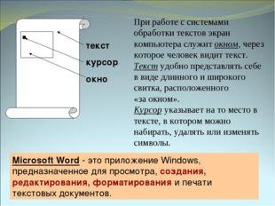 При работе с системами обработки текстов экран компьютера служит окном, чере