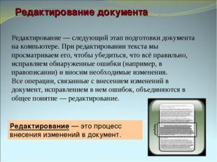 Редактирование документа Редактирование — это процесс внесения изменений в до