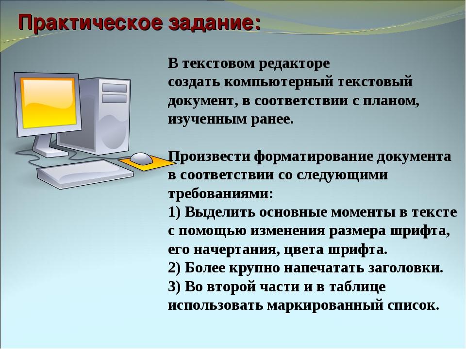 В текстовом редакторе создать компьютерный текстовый документ, в соответствии...