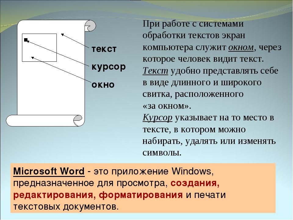 При работе с системами обработки текстов экран компьютера служит окном, чере...
