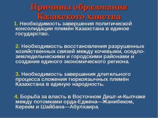 Причины образования Казахского ханства 1. Необходимость завершения политическ
