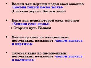 Касым хан первым издал свод законов «Касым ханын каска жолы» (Светлая дорога