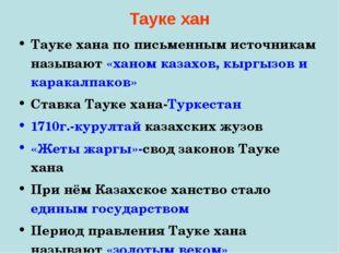 Тауке хан Тауке хана по письменным источникам называют «ханом казахов, кыргыз