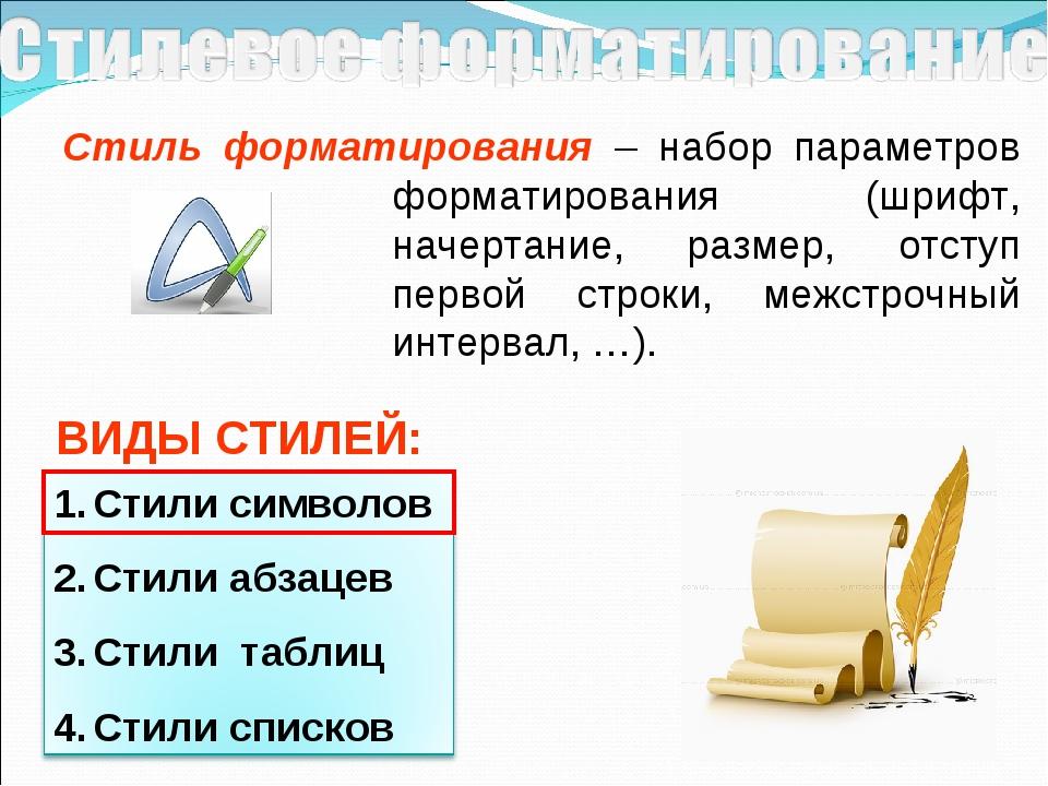 Стиль форматирования – набор параметров форматирования (шрифт, начертание, ра...