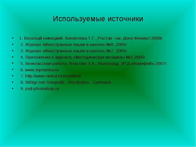 Используемые источники 1. Веселый немецкий. Коноплева Т.Г., Ростов –на- Дону:...