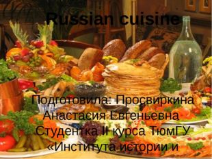 Russian cuisine Подготовила: Просвиркина Анастасия Евгеньевна Студентка II ку