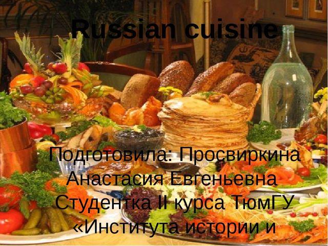 Russian cuisine Подготовила: Просвиркина Анастасия Евгеньевна Студентка II ку...