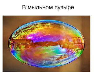 В мыльном пузыре