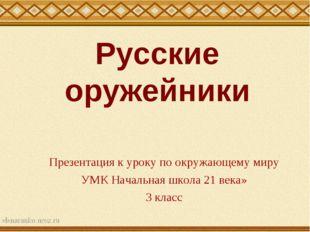 Русские оружейники Презентация к уроку по окружающему миру УМК Начальная школ
