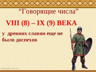 """VIII (8) – IX (9) ВЕКА у древних славян еще не было доспехов """"Говорящие числа"""""""