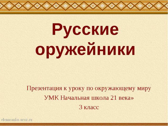 Русские оружейники Презентация к уроку по окружающему миру УМК Начальная школ...