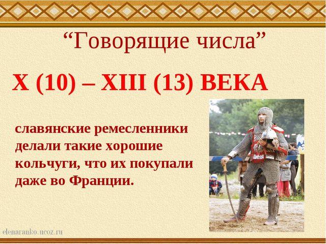 X (10) – XIII (13) ВЕКА славянские ремесленники делали такие хорошие кольчуги...