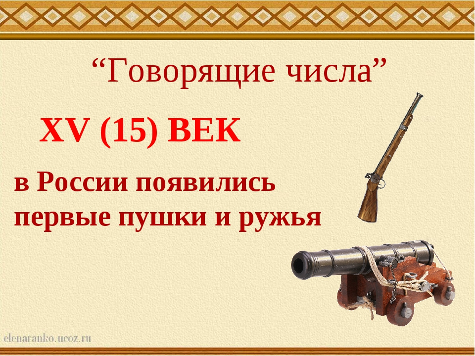 """XV (15) ВЕК в России появились первые пушки и ружья """"Говорящие числа"""""""