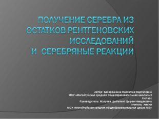 Автор: Базарбанина Жаргалма Жаргаловна МОУ «Могойтуйская средняя общеобразова