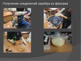 Получение соединений серебра из фиксажа