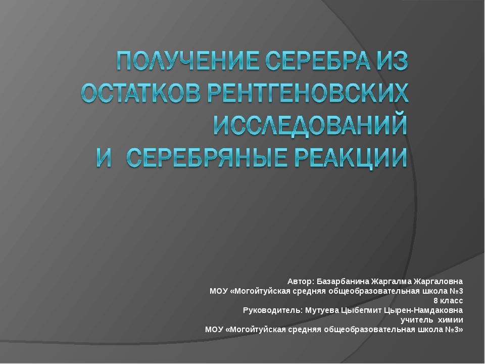 Автор: Базарбанина Жаргалма Жаргаловна МОУ «Могойтуйская средняя общеобразова...