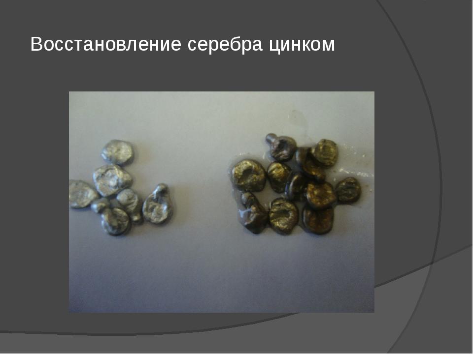 Восстановление серебра цинком