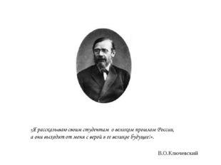 В.О.Ключевский
