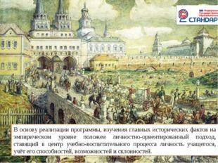 В основу реализации программы, изучения главных исторических фактов на эмпири