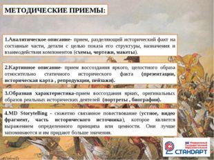 МЕТОДИЧЕСКИЕ ПРИЕМЫ: 1.Аналитическое описание- прием, разделяющий исторически