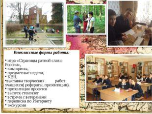 Внеклассные формы работы: игра «Страницы ратной славы России», викторины, пре