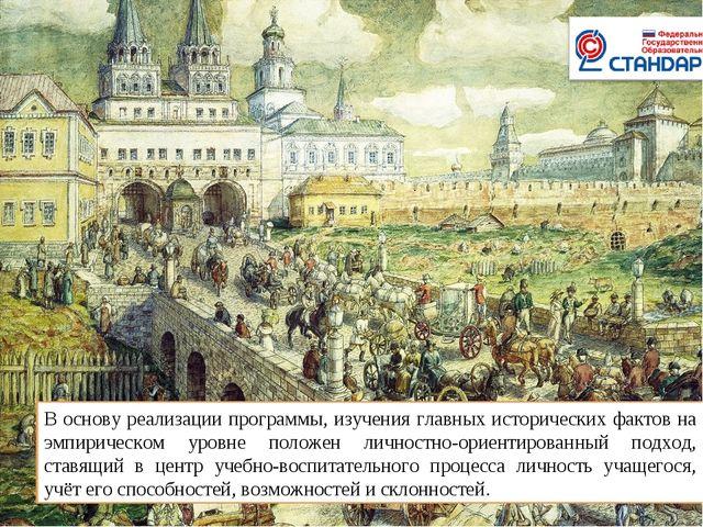 В основу реализации программы, изучения главных исторических фактов на эмпири...