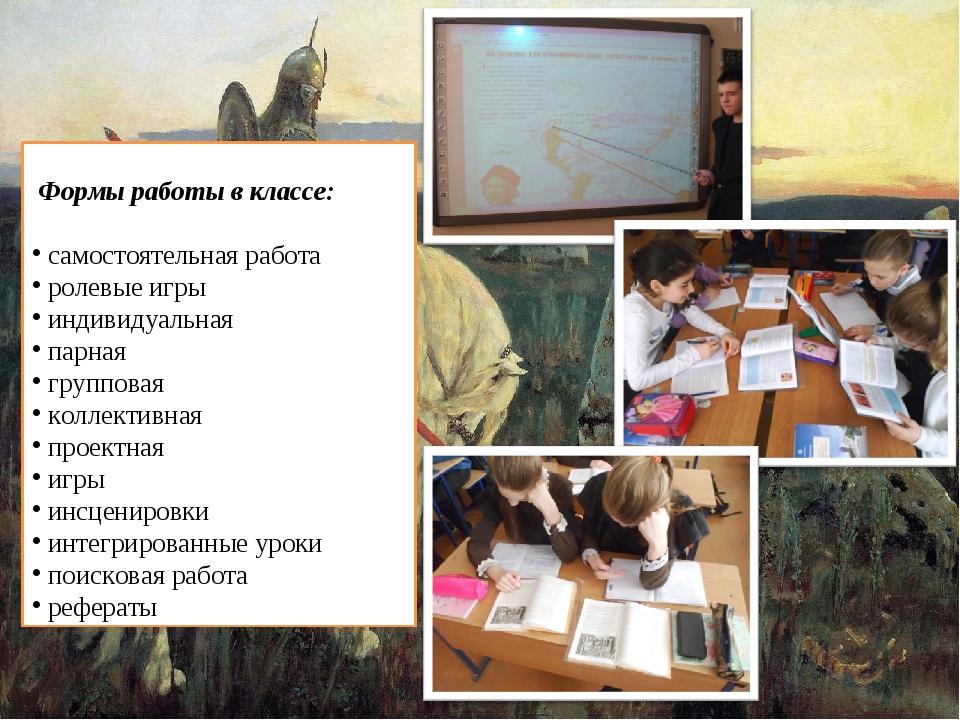 Формы работы в классе: самостоятельная работа ролевые игры индивидуальная па...
