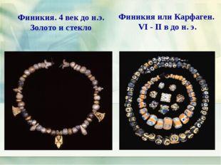 Финикия. 4 век до н.э. Золото и стекло Финикия или Карфаген. VI - II в до н. э.