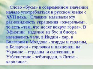 Слово «бусы» в современном значении начало употребляться в русском языке с X