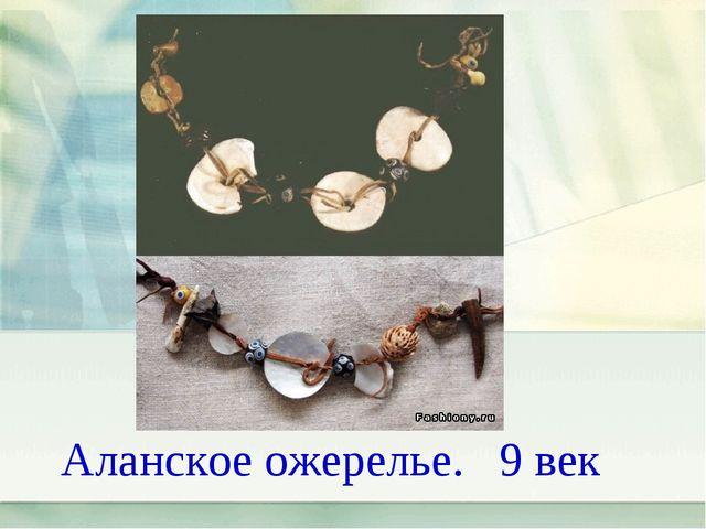 Аланское ожерелье. 9 век