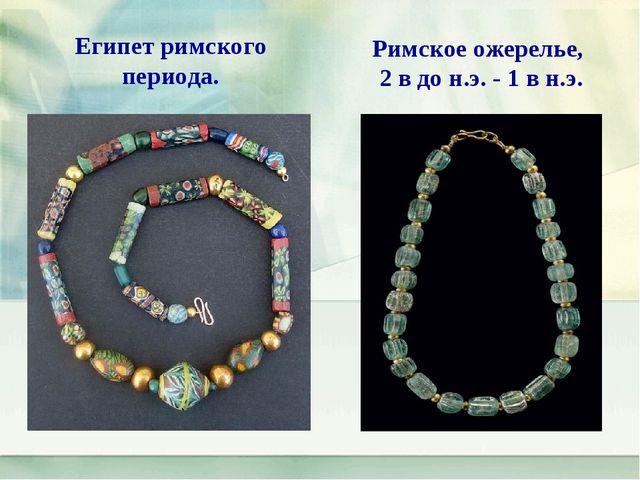 Египет римского периода. Римское ожерелье, 2 в до н.э. - 1 в н.э.