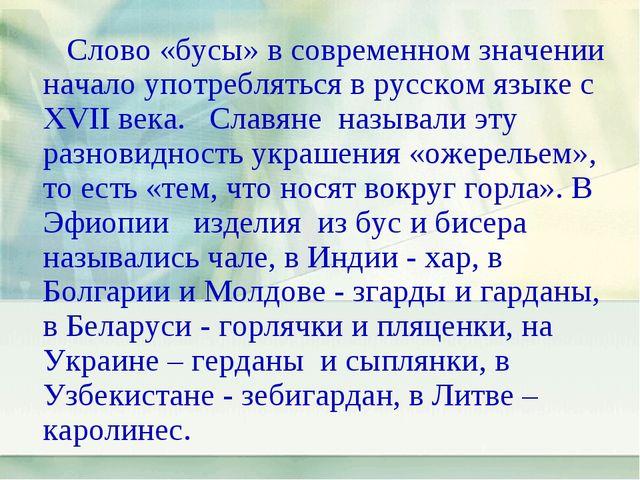 Слово «бусы» в современном значении начало употребляться в русском языке с X...