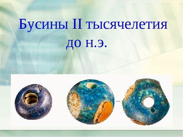 Бусины II тысячелетия до н.э.