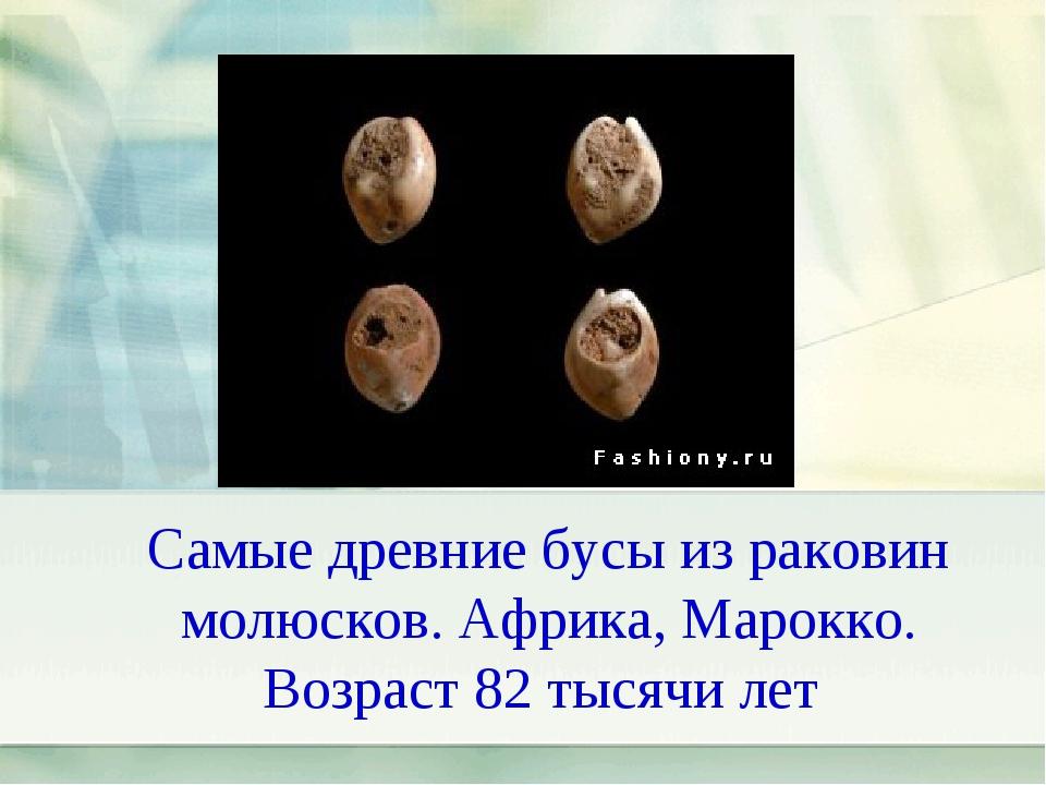 Самые древние бусы из раковин молюсков. Африка, Марокко. Возраст 82 тысячи лет