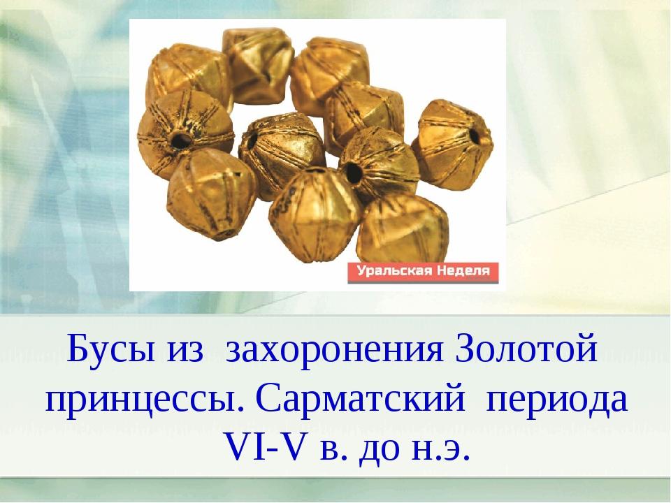 Бусы из захоронения Золотой принцессы. Сарматский периода VI-V в. до н.э.