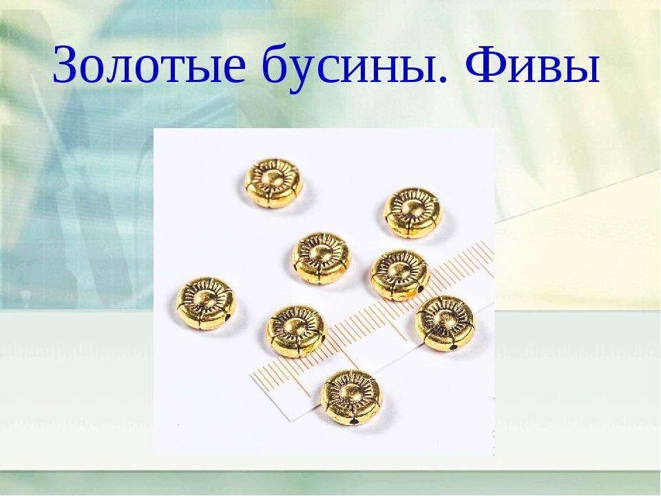 Золотые бусины. Фивы