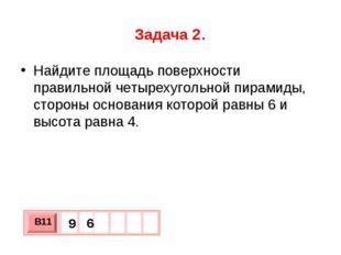 Задача 2. Найдите площадь поверхности правильной четырехугольной пирамиды, ст