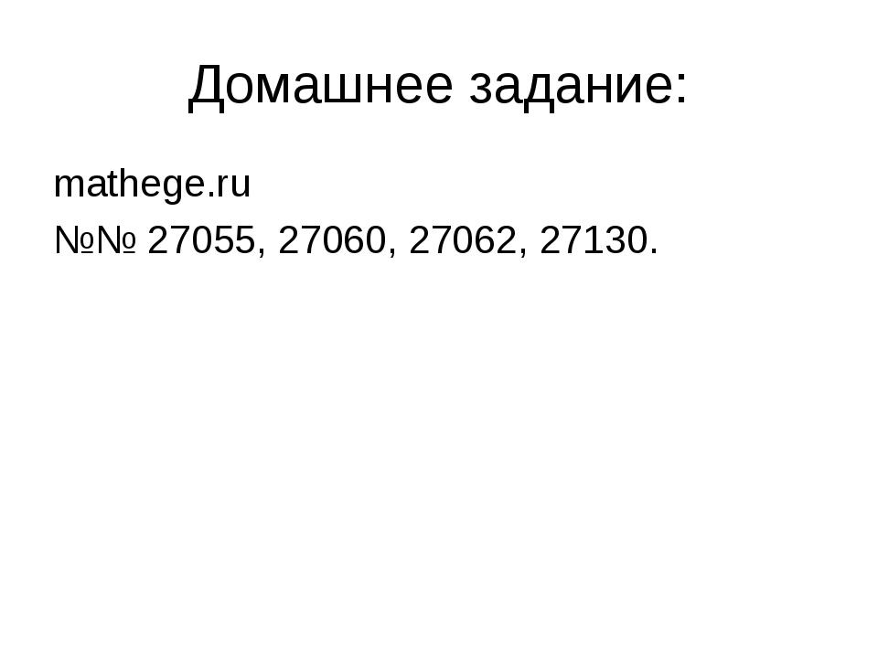 Домашнее задание: mathege.ru №№ 27055, 27060, 27062, 27130.