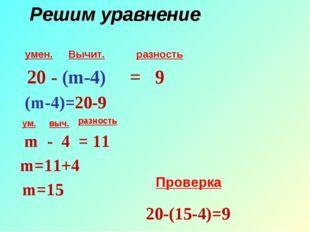 Решим уравнение умен. Вычит. разность ум. выч. разность 20 - (m-4) = 9 (m-4)=